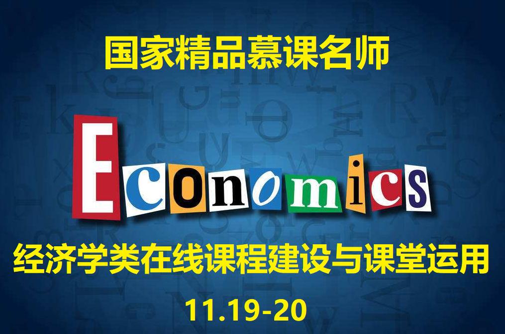 11.19经济学类在线课程建设与课堂运用