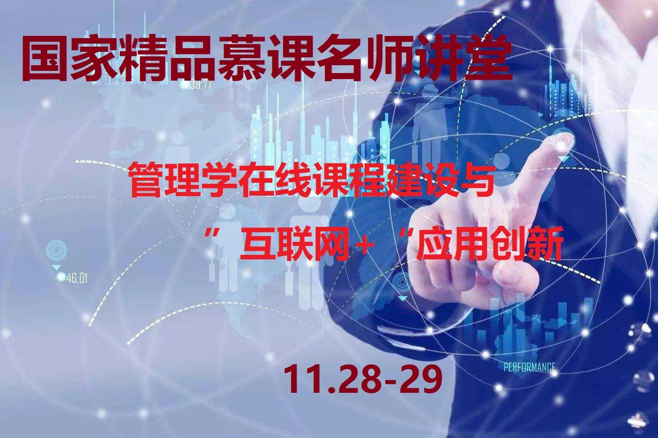 11.28 管理学 互联网+