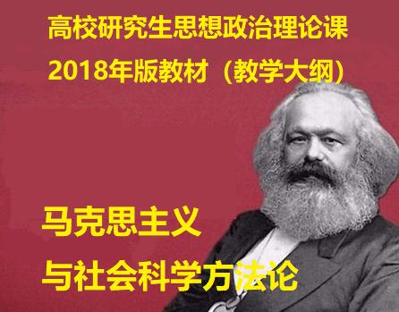 思政在线-马克思主义与社会科学方法论