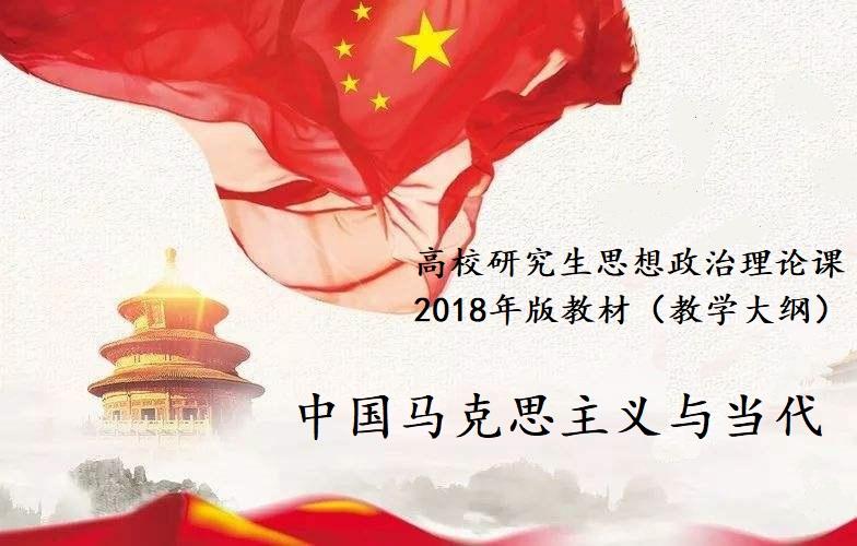 思政在线-中国马克思主义与当代