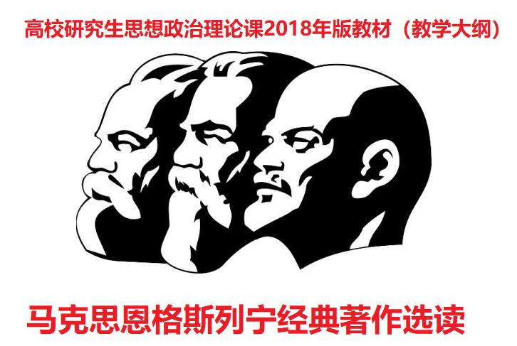 思政在线-马克思恩格斯列宁经典著作选读