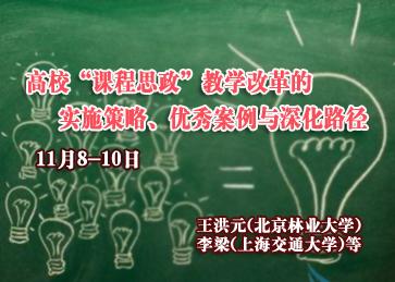 """""""课程思政""""教学改革的实施策略与深化路径"""