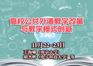 高校公共外语教学改革与教学模式创新