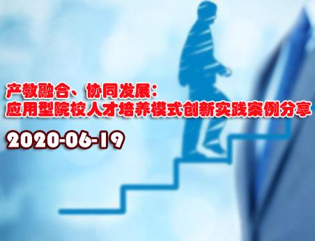 6.19 产教融合协同发展