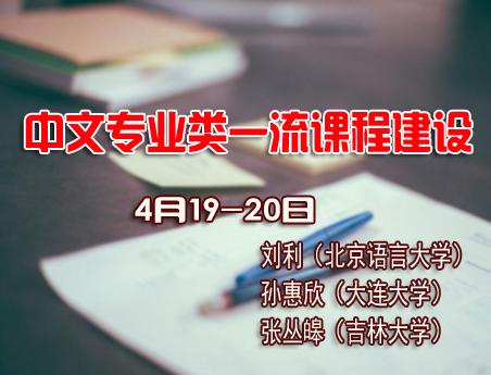 4.19 中文专业类一流课程建设