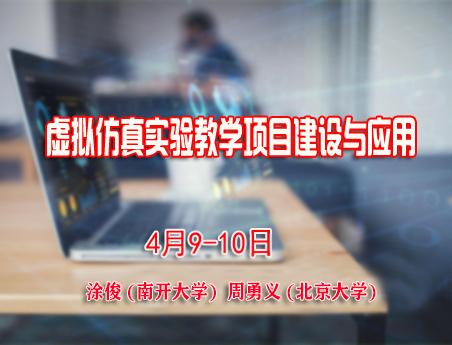 4.9虚拟仿真实验教学项目