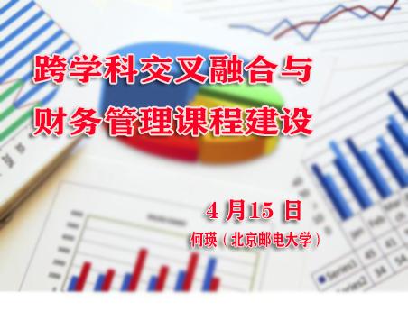 4.15跨学科交叉融合与财务管理课程建设