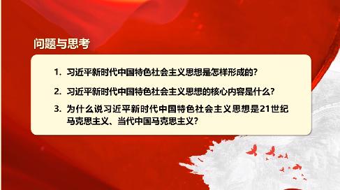 习近平新时代中国特色社会主义思想三十讲