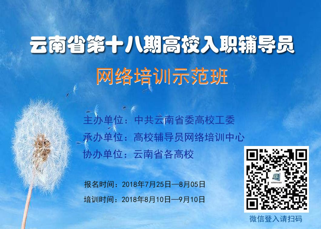 云南省第十八期高校入职辅导员网络培训