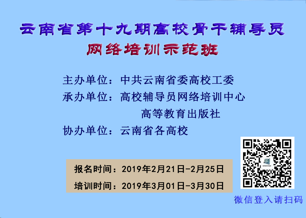 云南省第十九期高校骨干辅导员网络培训示范班