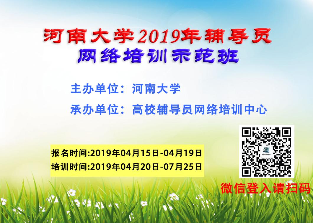 河南大学2019年辅导员网络培训示范班