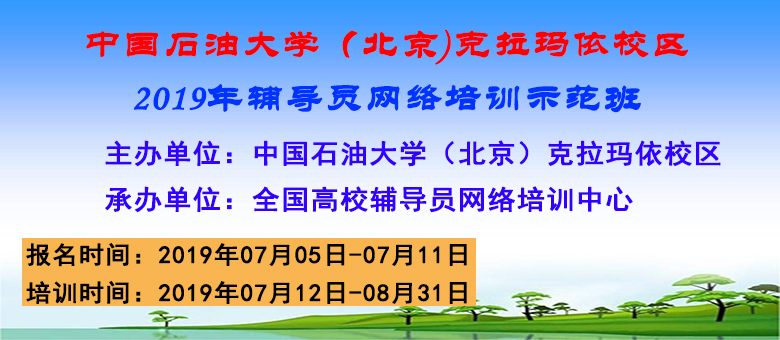 中国石油大学(北京)克拉玛依校区2019年辅导员网络培训示范班