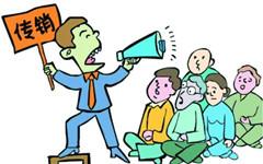 大学生被骗入传销组织的原因及预防对策