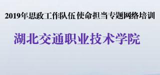 湖北交通职业技术学院2019年高校思想政治工作队伍使命担当专题网络培训