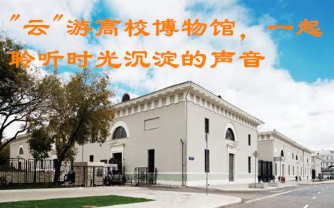 """辅导员培训精品课-""""云""""游高校博物馆,一起聆听时光沉淀的声音"""